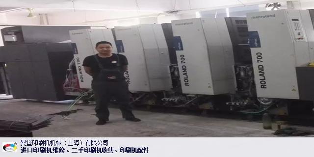 回收進口羅蘭印刷機耗材 創新服務「曼堡印刷機械(上海)供應」