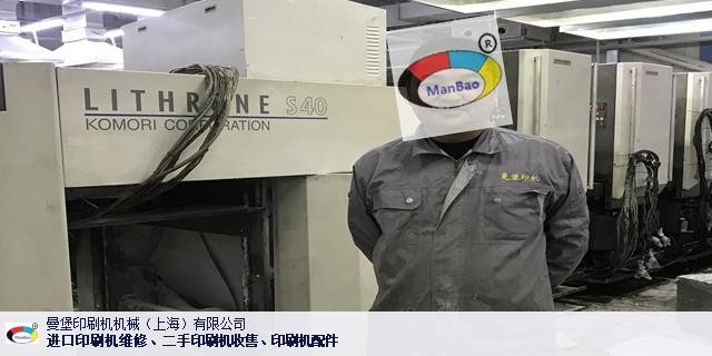 六开小森印刷机保养 推荐咨询「曼堡印刷机械(上海)供应」