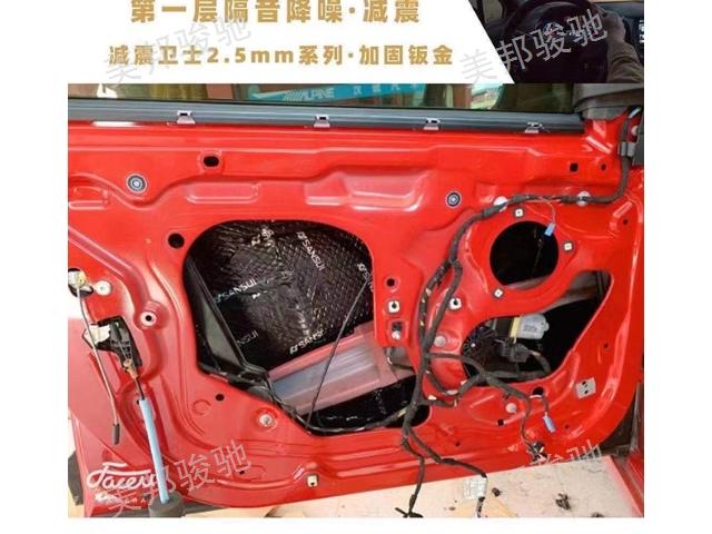 經開區專業全車隔音降噪改裝價格 歡迎來電「云南美邦駿馳汽車服務供應」