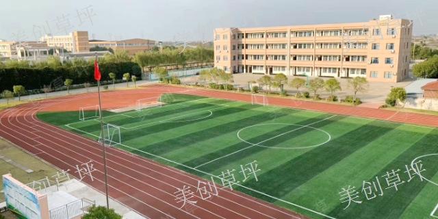 安徽足球场人造草坪高质量选择,足球场人造草坪