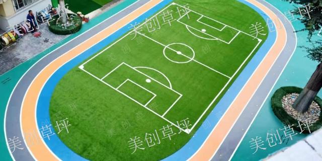 安徽足球场人造草坪高质量选择