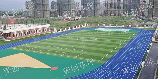 菏泽足球场人造草坪制造厂家 欢迎咨询「美创供」
