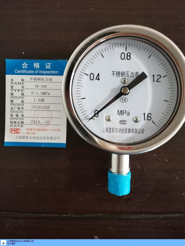 静安区工业压力表高性价比的选择 诚信经营「上海盟荀自动化仪表供应」