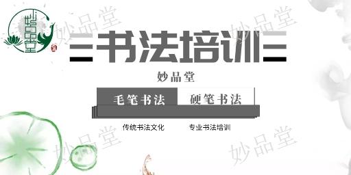 四川书法培训班 服务为先「名森妙品堂文化艺术传播供应」