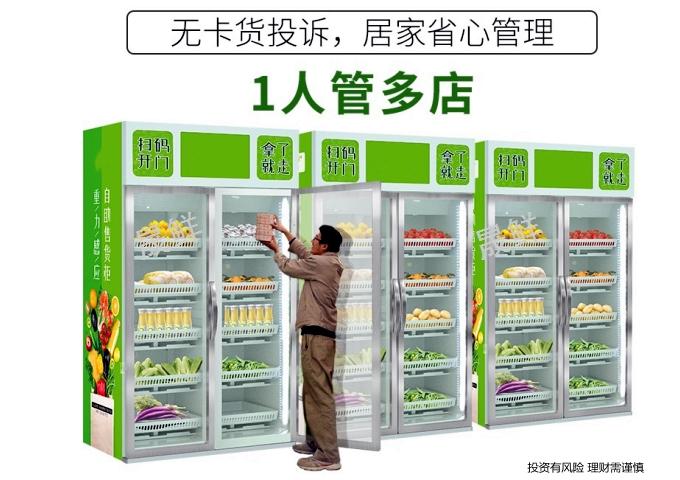 昆明智能果蔬生鮮柜招商加盟 云南省蜜廚科技供應
