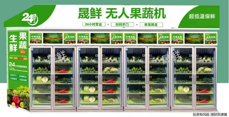 昆明智能生鮮柜加盟費 云南省蜜廚科技供應
