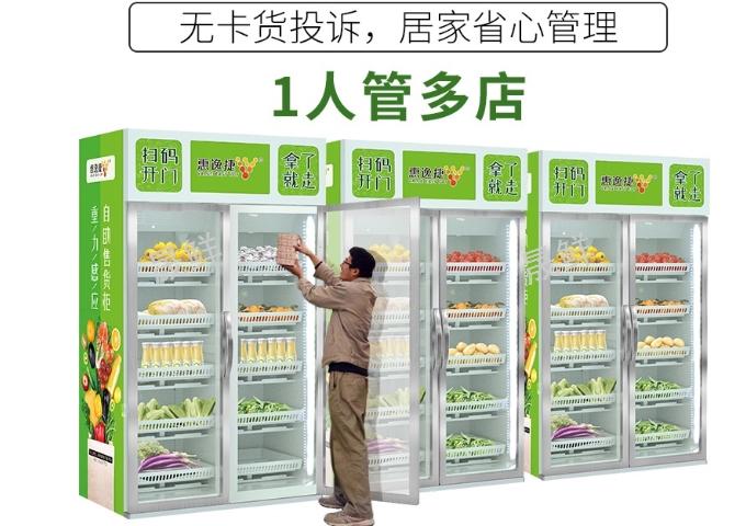 昆明小區無人生鮮自動售貨機 晟鮮無人售貨果蔬機蜜廚供應