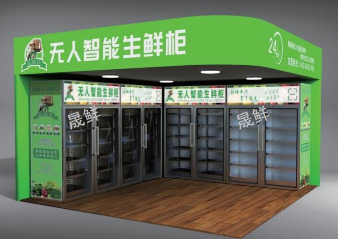 昆明社区无人生鲜柜供应商 晟鲜无人售货果蔬机蜜厨供应