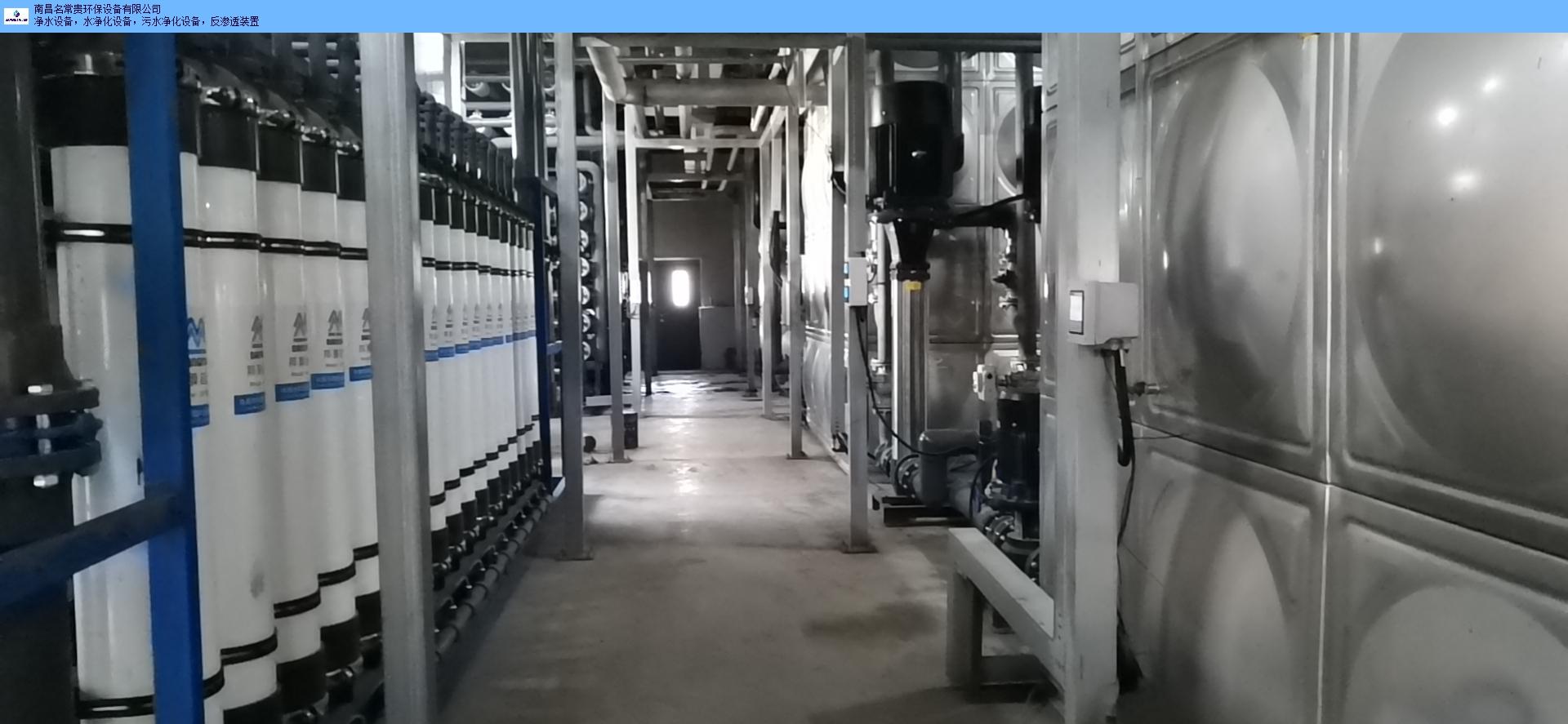 天津反渗透设备哪家好 欢迎来电 南昌名常贵环保供应