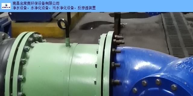 赣州商用净水设备生产厂家 南昌名常贵环保供应「南昌名常贵环保供应」
