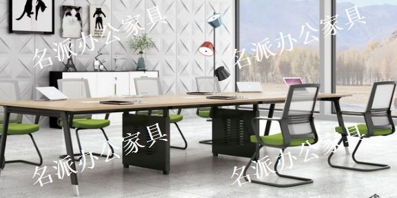 广州通用会议桌多少钱 【1小时】「上海名派办公家具供应」
