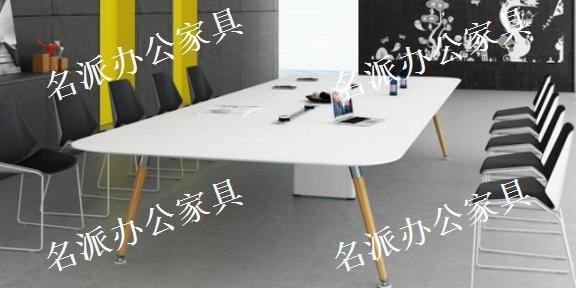广州优质会议桌价格大全「上海名派办公家具供应」