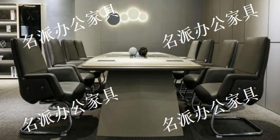 泰州实木会议桌设计「上海名派办公家具供应」