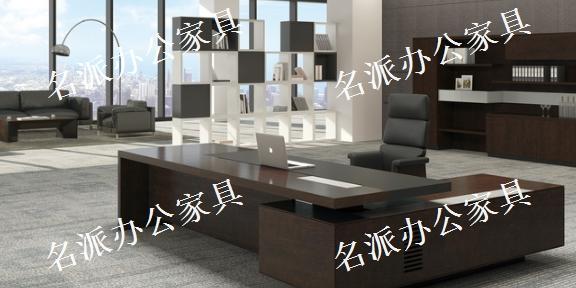 常州便宜老板高管班臺大班桌品牌 【1小時】「上海名派辦公家具供應」
