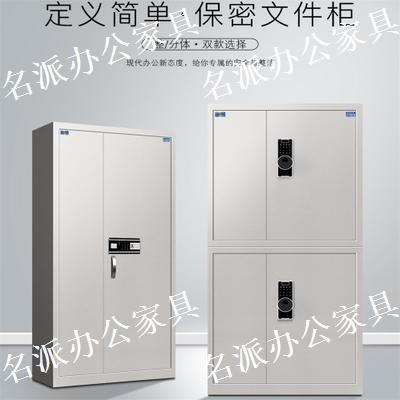 上海杨浦区国保锁保密柜定制 【1小时】「上海名派办公家具供应」