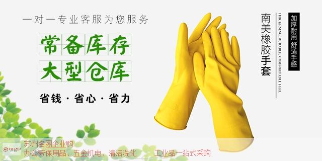 沧浪区劳保手套网上商城 诚信经营「苏州名图贸易供应」