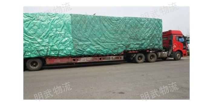 上海到杭州大件物流哪个好 值得信赖「明武物流供」