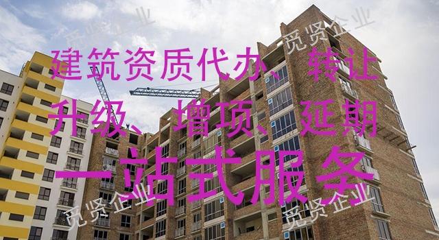 云南建筑机电安装工程资质转让多少钱「云南觅贤建筑资质代办供应」