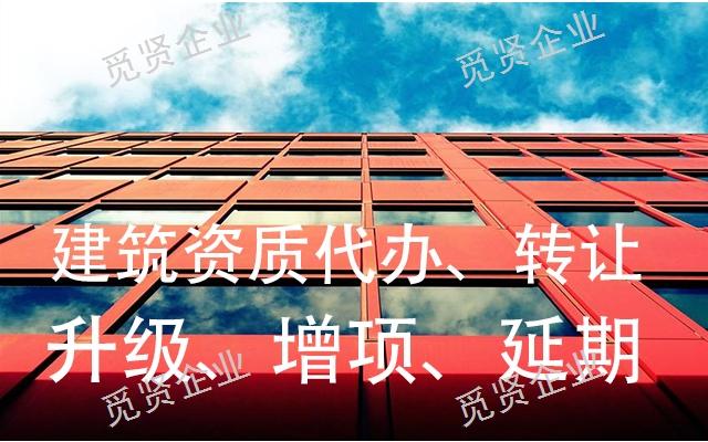 昆明代辦建筑幕墻工程資質咨詢「云南覓賢建筑資質代辦供應」