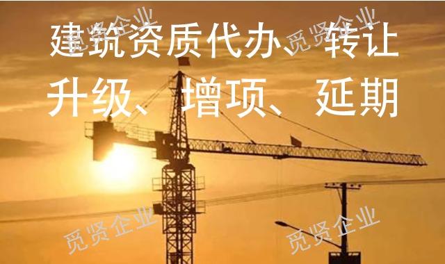 文山代辦建筑工程資質公司「云南覓賢建筑資質代辦供應」