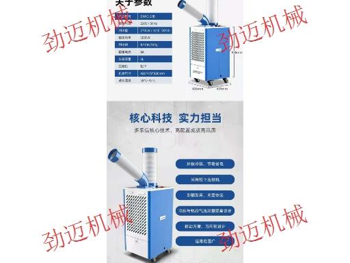 景德镇冷气机厂家电话 创造辉煌 南昌迈劲机械设备供应