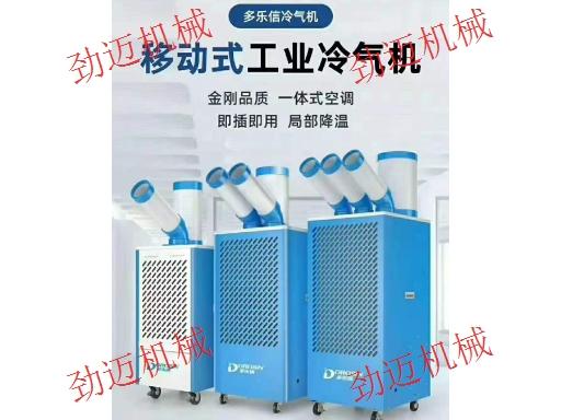 景德镇工业冷气机哪种好,冷气机