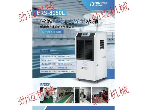 浙江大型工业除湿机有哪些 铸造辉煌 南昌迈劲机械设备供应