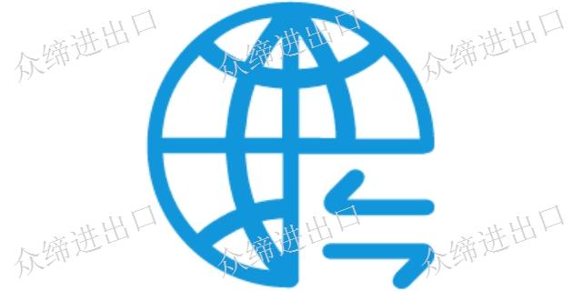 北京国际进出口代理高品质的选择「上海众缔进出口供应」