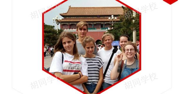 中國澳門中文夏令營優惠報名 貼心服務 胡同語言進修學院供應