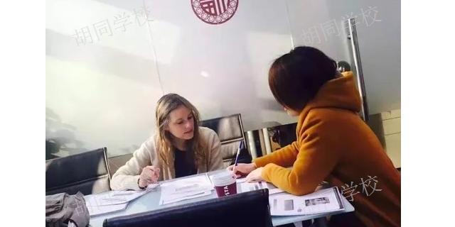 河北专业中文汉语私教课机构 来电咨询 胡同语言进修学院供应
