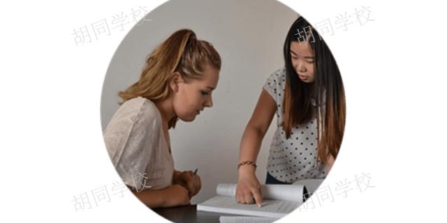 黑龙江外国人汉语私教课课程 来电咨询 胡同语言进修学院供应