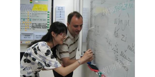 中国香港汉语私教课课程 诚信为本 胡同语言进修学院供应