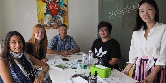 江苏一对一中文汉语小班课 有口皆碑 胡同语言进修学院供应
