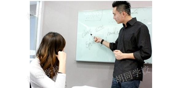 湖南欧美学生汉语小班课优惠报名 欢迎咨询 胡同语言进修学院供应