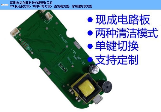 东莞电子脉冲理疗仪方案定制 服务为先「思创源供」