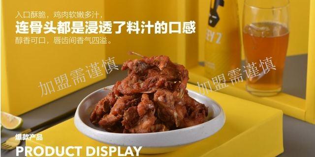 新疆�e巍明家鸡架加盟哪家好 服务为先「吉林省巍明家�餐饮管理供应」