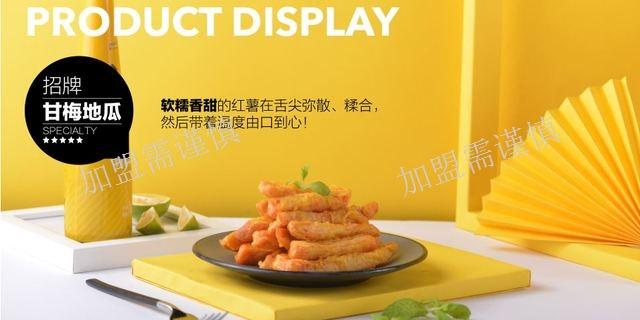 北京炸雞加盟性價比 誠信經營「吉林省巍明家餐飲管理供應」