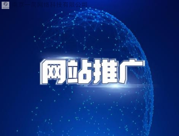 销售南京市微信推广直销南京一简网络科技供应
