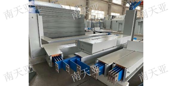 烏魯木齊母線槽價位 南天亞電氣成套設備供應