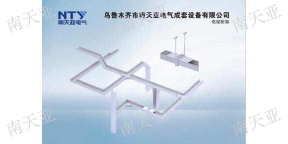 烏魯木齊梯式橋架價位 南天亞電氣成套設備供應