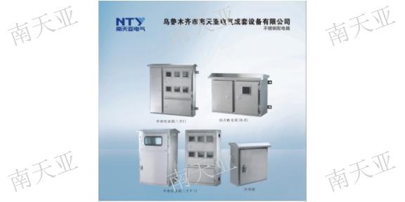 伊犁控制箱價位 南天亞電氣成套設備供應