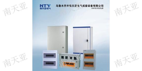 烏魯木齊箱品牌 南天亞電氣成套設備供應