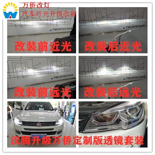 北仑区新款车灯升级价位 服务至上「 宁波万乔贸易供」