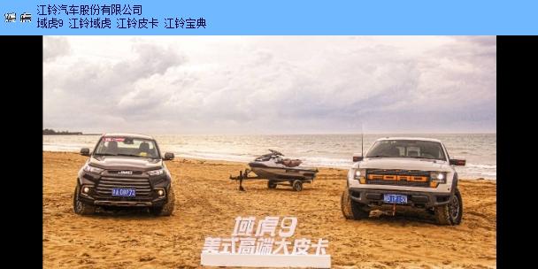 新建区域虎7报价 诚信为本 江铃汽车供应