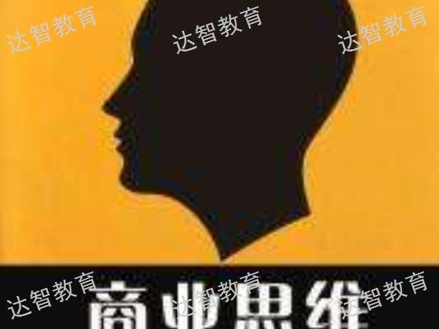 浙江领导力总裁班报名表,总裁班