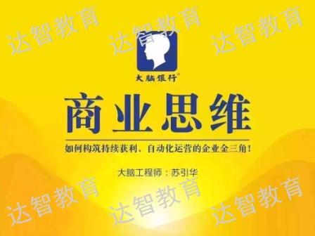 萍鄉領導力總裁班課程 大腦銀行 江西達智教育咨詢供應