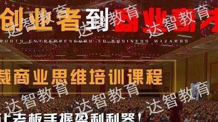 衢州电商创业咨询 商业思维「江西达智教育咨询供应」
