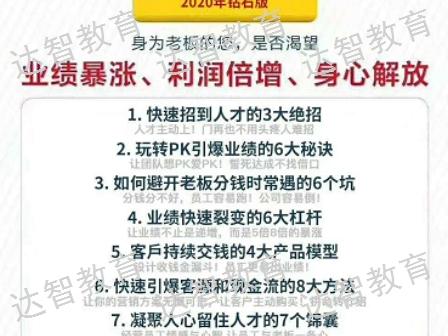 贵州企业利润突围课程有哪些 总裁思维「江西达智教育咨询供应」