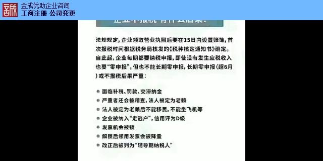 红谷滩演出经纪许可证代办哪家正规 服务至上  江西金成优助供应