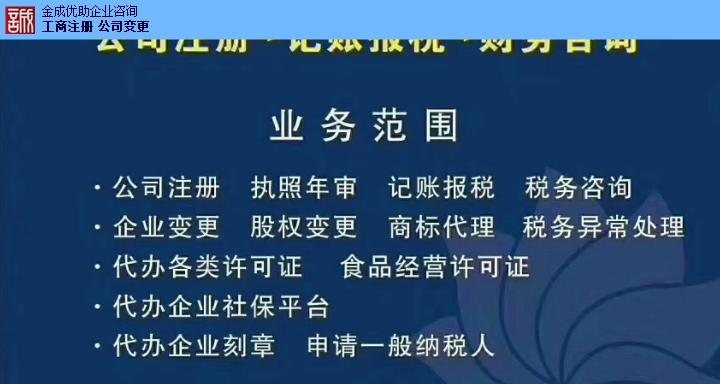 南昌工商注册哪里有代办 值得信赖  江西金成优助供应